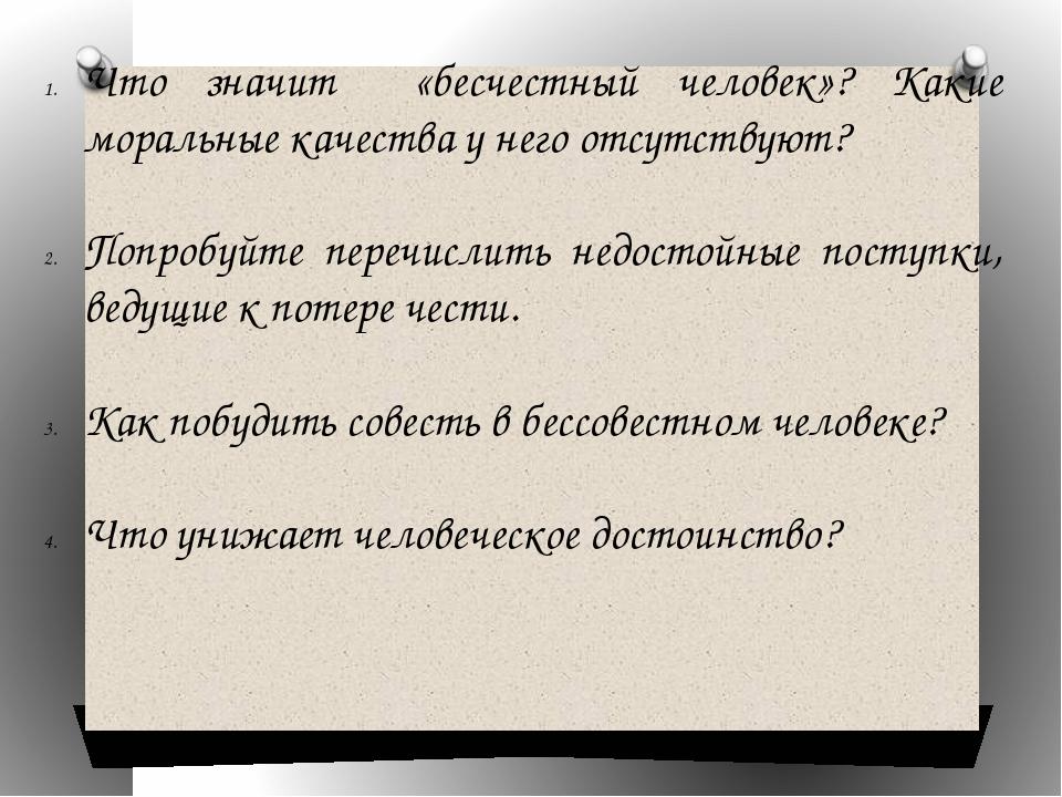 Что значит «бесчестный человек»? Какие моральные качества у него отсутствуют?...