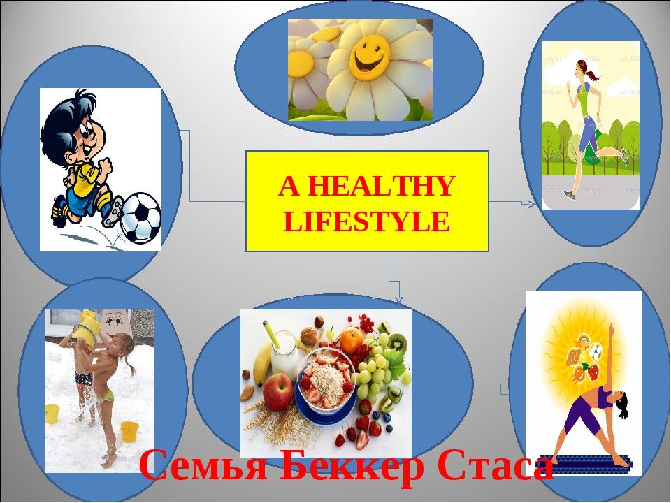 A HEALTHY LIFESTYLE Семья Беккер Стаса