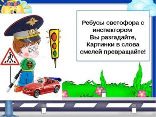 Ребусы светофора с инспектором Вы разгадайте, Картинки в слова смелей превра