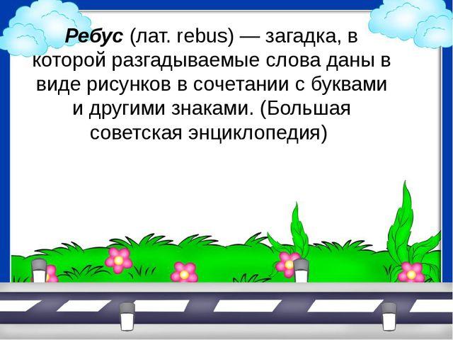 Ребус (лат. rebus) — загадка, в которой разгадываемые слова даны в виде рисун...