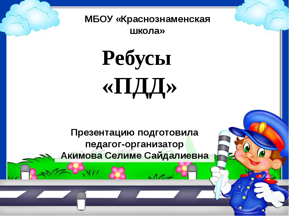 Ребусы «ПДД» Презентацию подготовила педагог-организатор Акимова Селиме Сайда...