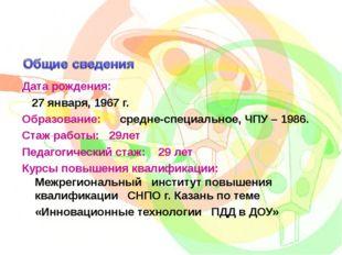 Дата рождения: 27 января, 1967 г. Образование: средне-специальное, ЧПУ – 1986