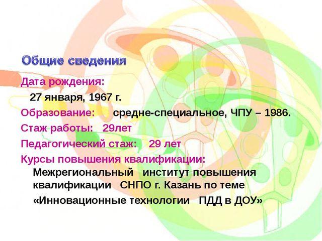 Дата рождения: 27 января, 1967 г. Образование: средне-специальное, ЧПУ – 1986...
