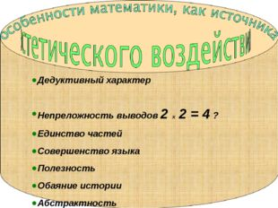 Дедуктивный характер Непреложность выводов 2 х 2 = 4 ? Единство частей Соверш