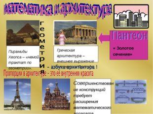 Пирамиды Хеопса – «немой трактат по геометрии». Греческая архитектура – внешн