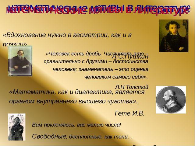 «Вдохновение нужно в геометрии, как и в поэзии» А.С.Пушкин «Человек есть дроб...