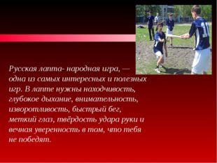 Русская лапта- народная игра, — одна из самых интересных и полезных игр. В ла