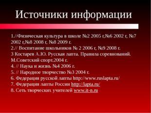 Источники информации 1.//Физическая культура в школе №2 2005 г,№6 2002 г, №7