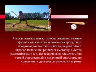 Русская лапта развивает многие жизненно важные физические качества человека-б