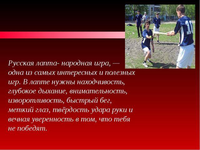 Русская лапта- народная игра, — одна из самых интересных и полезных игр. В ла...