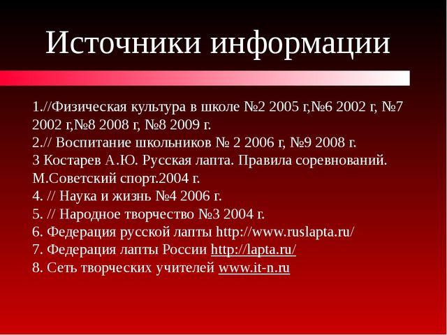 Источники информации 1.//Физическая культура в школе №2 2005 г,№6 2002 г, №7...