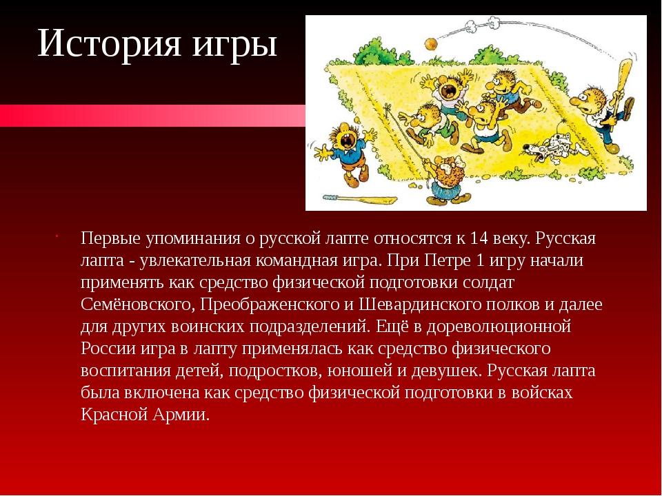 История игры Первые упоминания о русской лапте относятся к 14 веку. Русская л...