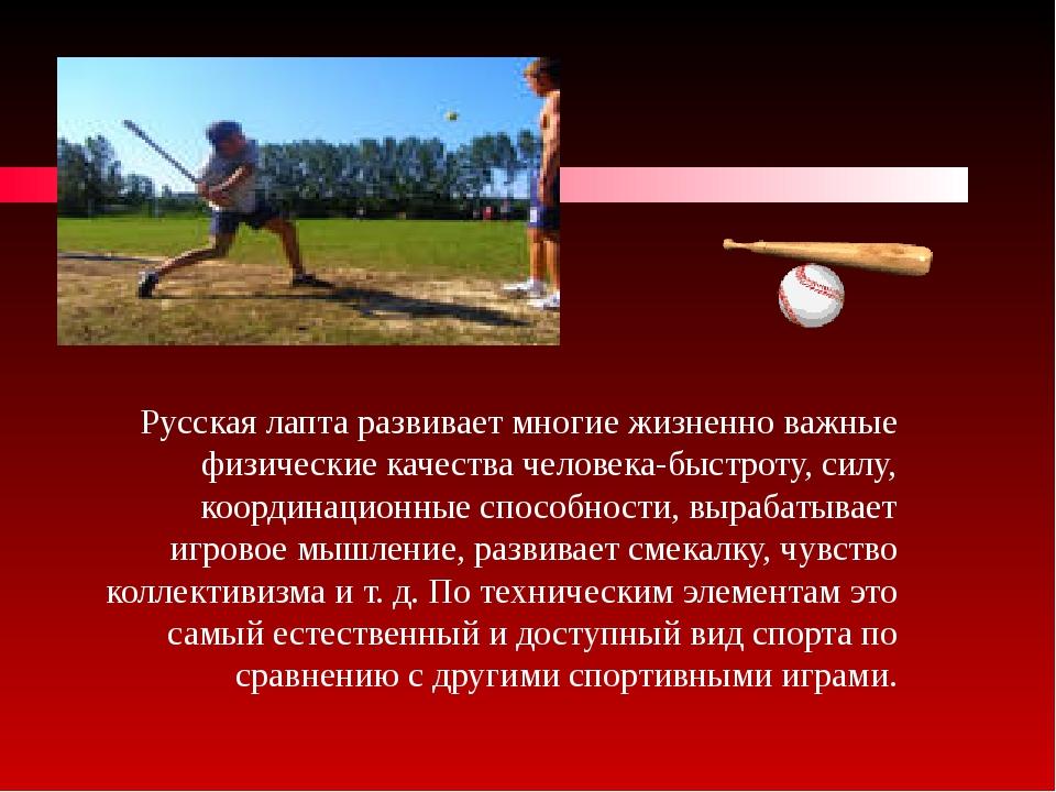 Русская лапта развивает многие жизненно важные физические качества человека-б...