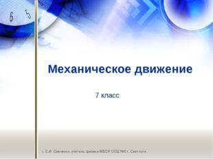 Механическое движение  Е.И. Сивченко, учитель физики МБОУ СОШ №5 г. Светлого