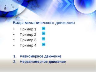 Виды механического движения Пример 1 Пример 2 Пример 3 Пример 4 Равномерное д