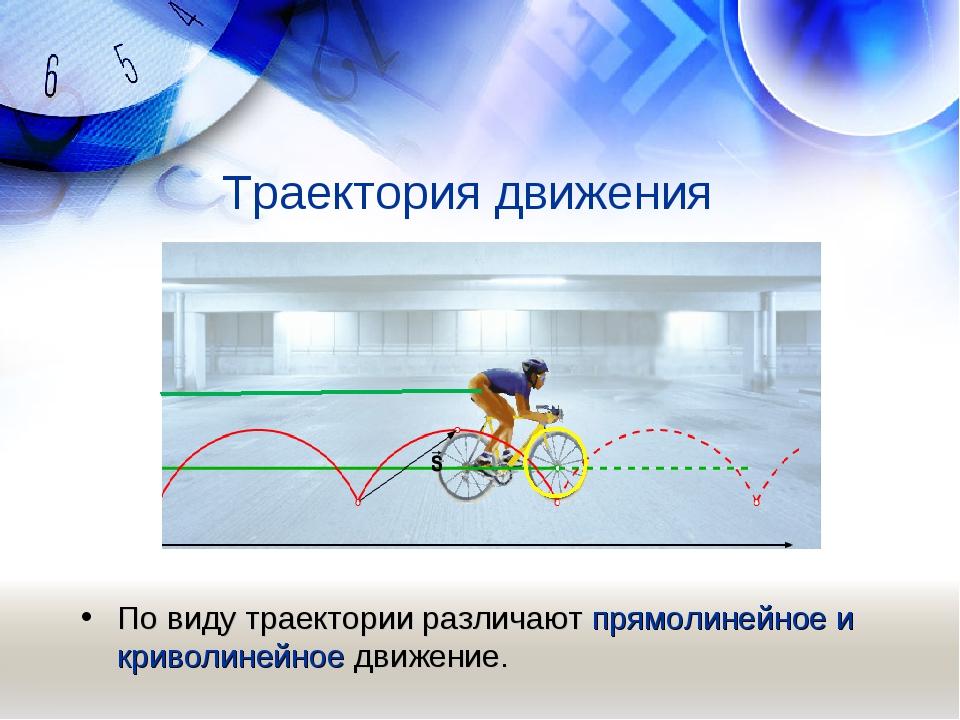 Траектория движения По виду траектории различают прямолинейное и криволинейно...
