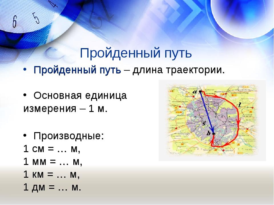 Пройденный путь Пройденный путь – длина траектории. Основная единица измерени...