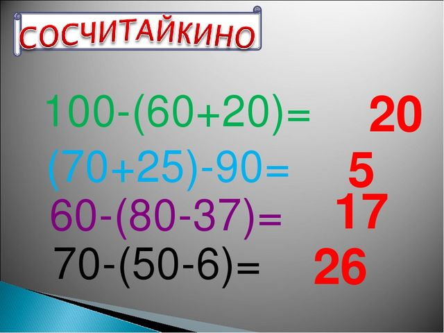 100-(60+20)= (70+25)-90= 60-(80-37)= 70-(50-6)= 20 5 17 26