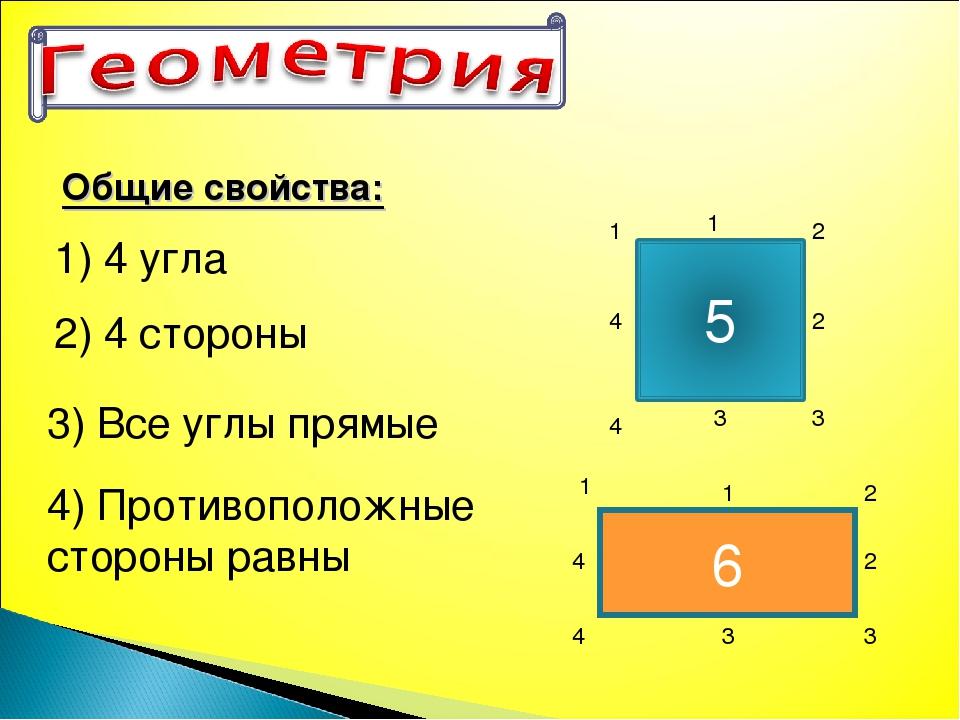 Общие свойства: 1) 4 угла 2) 4 стороны 6 3) Все углы прямые 4) Противоположны...