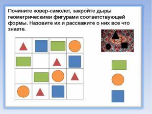 Почините ковер-самолет, закройте дыры геометрическими фигурами соответствующ