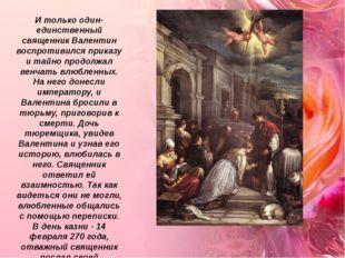 И только один-единственный священник Валентин воспротивился приказу и тайно п