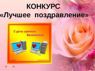 КОНКУРС «Лучшее поздравление»