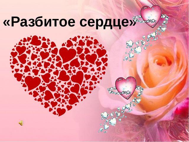 «Разбитое сердце»