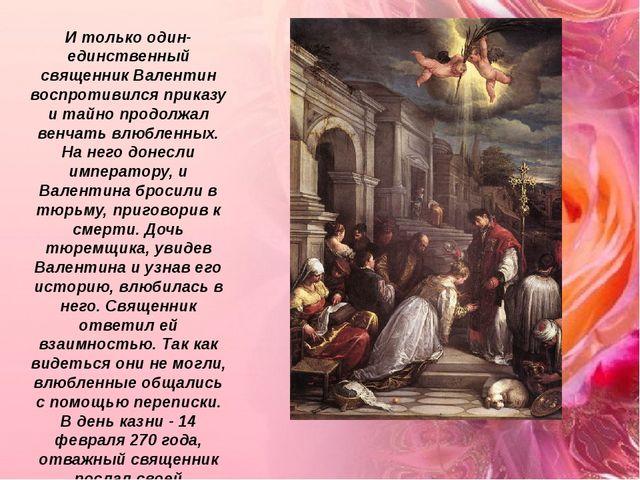 И только один-единственный священник Валентин воспротивился приказу и тайно п...