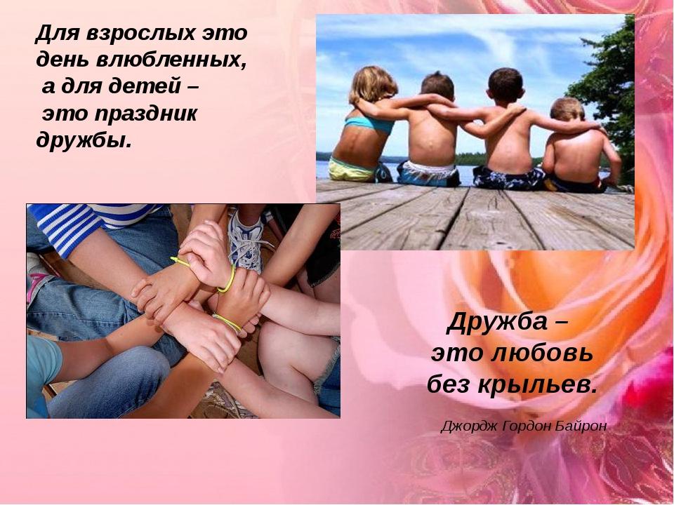 Для взрослых это день влюбленных, а для детей – это праздник дружбы. Дружба –...