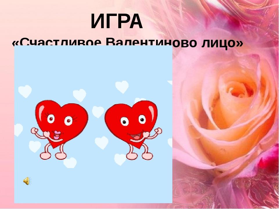 ИГРА «Счастливое Валентиново лицо»