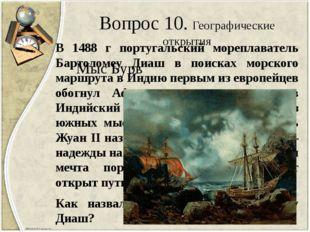Вопрос 10. Географические открытия В 1488 г португальский мореплаватель Барто