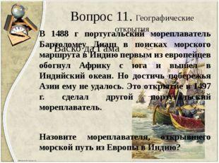 Вопрос 11. Географические открытия В 1488 г португальский мореплаватель Барто