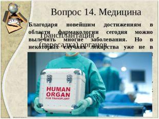 Вопрос 14. Медицина Благодаря новейшим достижениям в области фармакологии сег