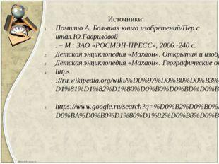 Источники: Помилио А. Большая книга изобретений/Пер.с итал.Ю.Гавриловой. – М.
