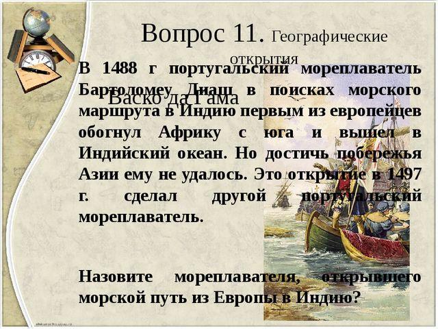 Вопрос 11. Географические открытия В 1488 г португальский мореплаватель Барто...