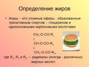Определение жиров Жиры – это сложные эфиры , образованные трехатомным спиртом