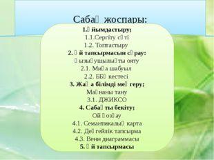 Сабақ жоспары: 1.Ұйымдастыру; 1.1.Сергіту сәті 1.2. Топтастыру 2. Үй тапсырма