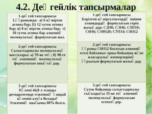 4.2. Деңгейлік тапсырмалар 1-деңгей тапсырмасы 1.Құрамында: а) 6 көміртек ато
