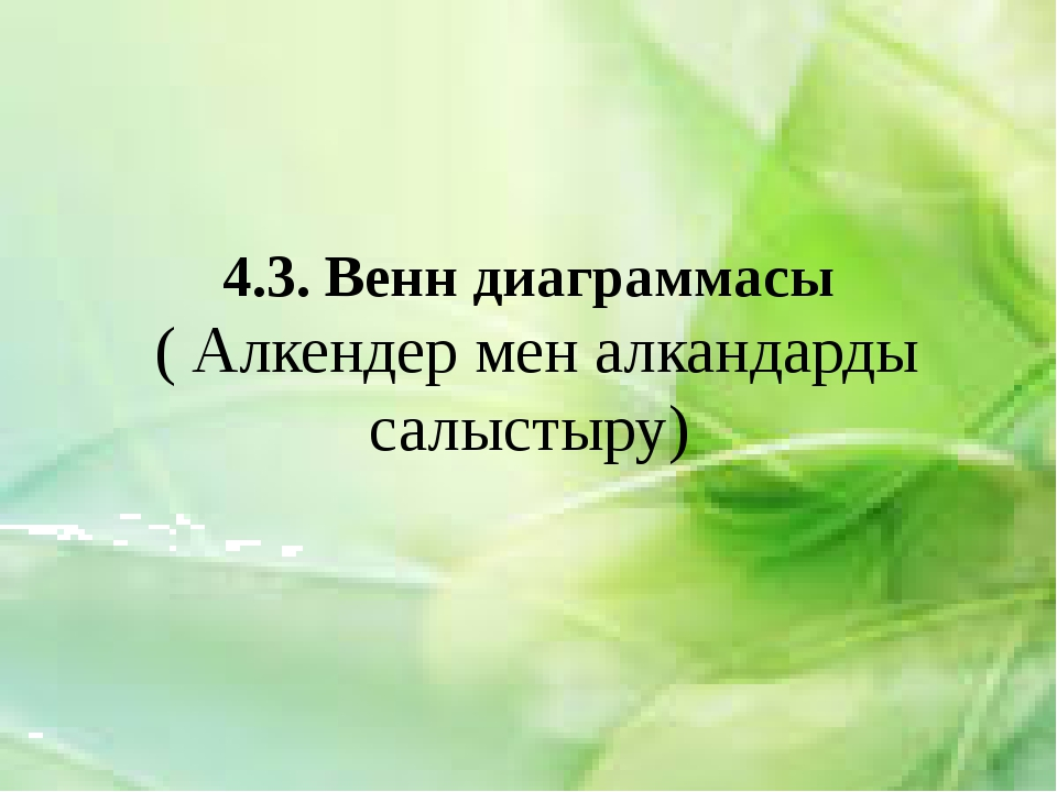 4.3. Венн диаграммасы ( Алкендер мен алкандарды салыстыру)
