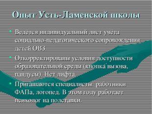 Опыт Усть-Ламенской школы Ведётся индивидуальный лист учёта социально-педагог