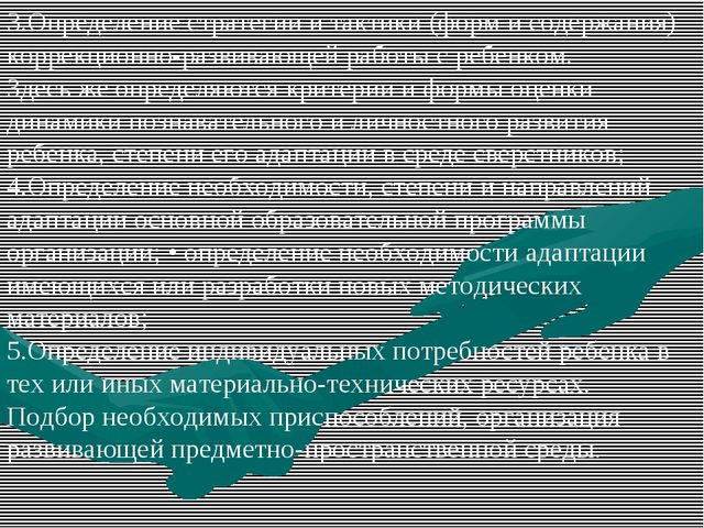 3.Определение стратегии и тактики (форм и содержания) коррекционно-развивающе...