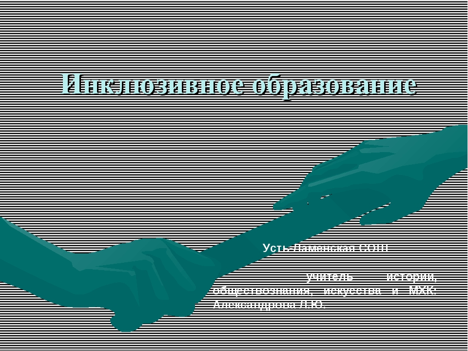Инклюзивное образование Усть-Ламенская СОШ  учитель истории, обществоз...