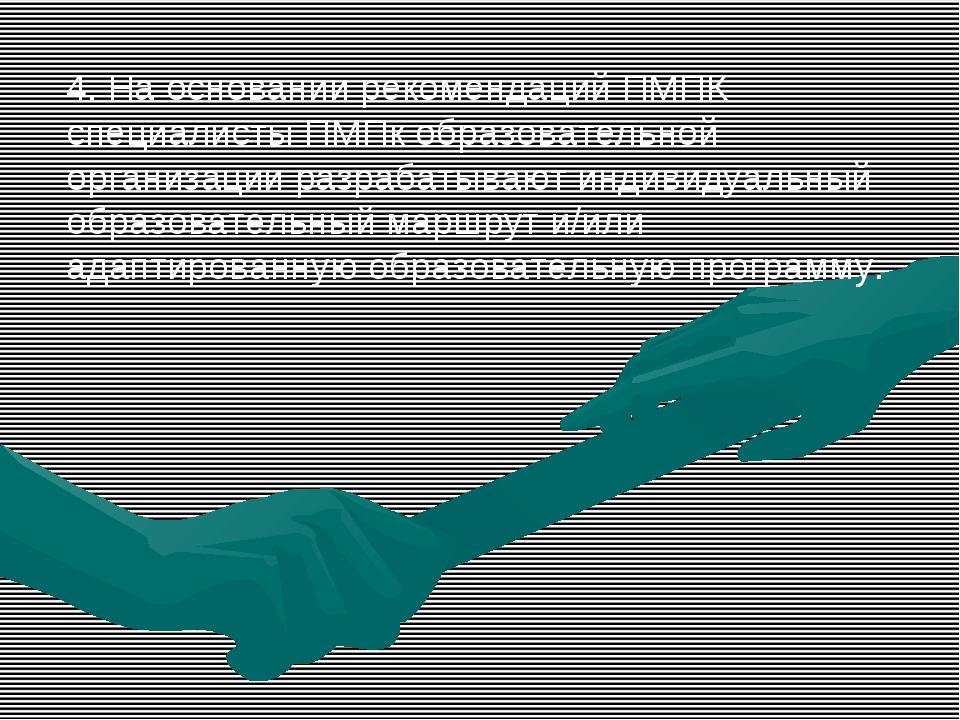 4. На основании рекомендаций ПМПК специалисты ПМПк образовательной организаци...