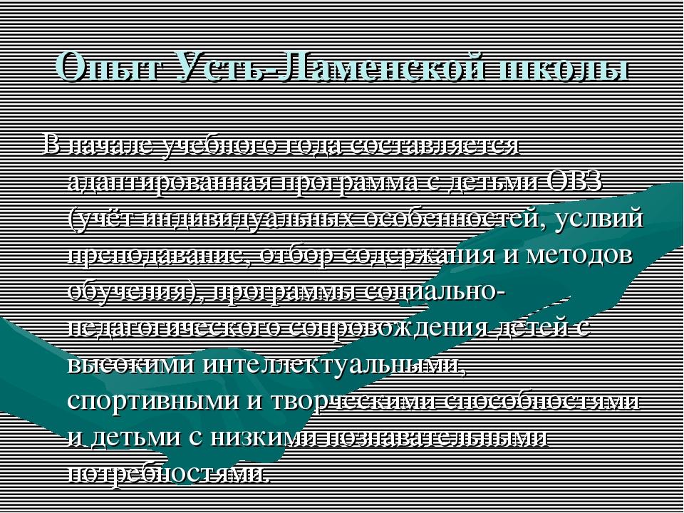 Опыт Усть-Ламенской школы В начале учебного года составляется адаптированная...
