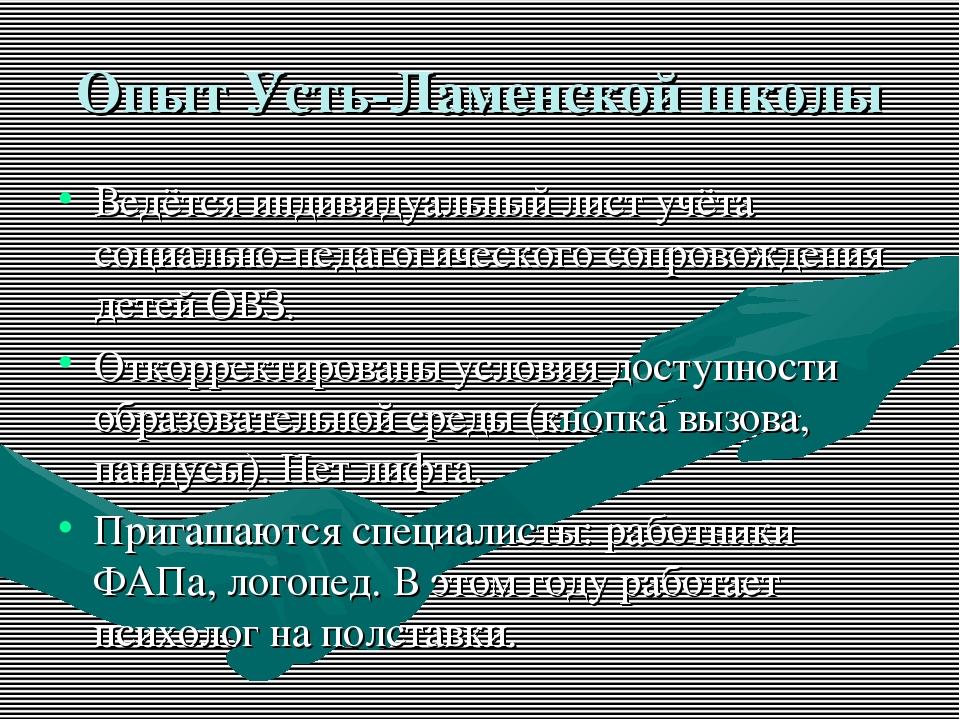 Опыт Усть-Ламенской школы Ведётся индивидуальный лист учёта социально-педагог...