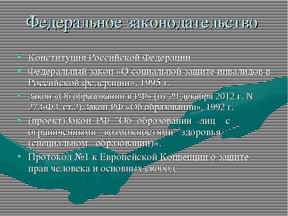 Федеральное законодательство Конституция Российской Федерации Федеральный зак...