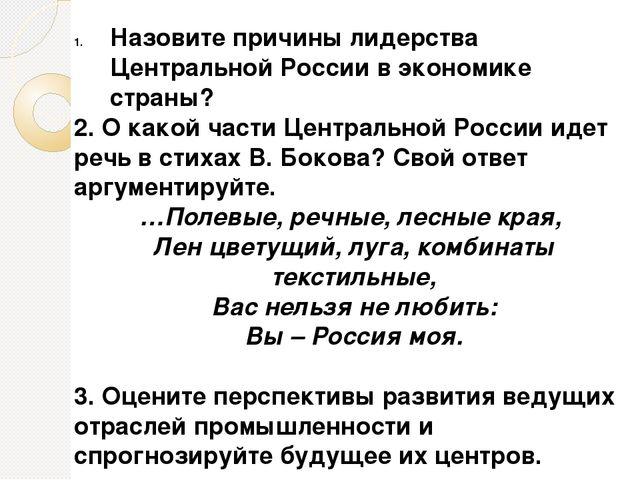Назовите причины лидерства Центральной России в экономике страны? 2. О какой...