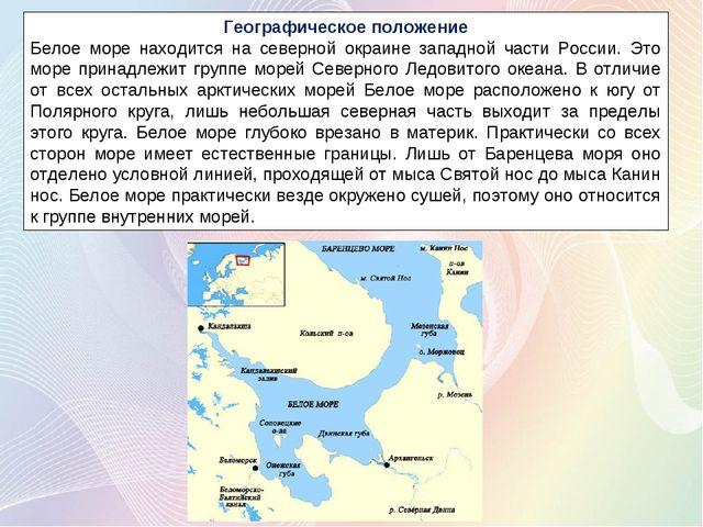 Географическое положение Белое море находится на северной окраине западной ча...