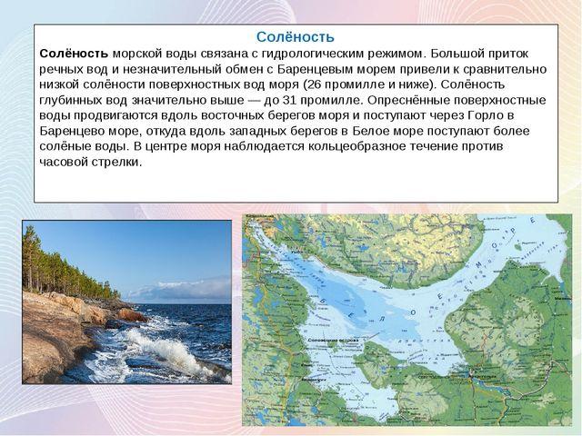 Солёность Солёностьморской воды связана с гидрологическим режимом. Большой п...