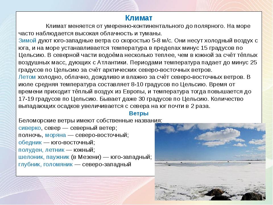 Климат Климат меняется от умеренно-континентального до полярного. На море ча...